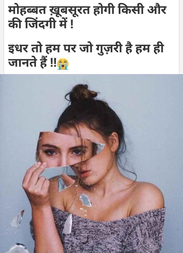 hindi shayri - मोहब्बत खूबसूरत होगी किसी और की जिंदगी में ! इधर तो हम पर जो गुज़री है हम ही जानते हैं ! ! - ShareChat