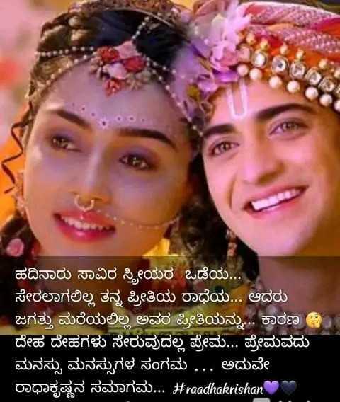 hrudayadamaathu - ಹದಿನಾರು ಸಾವಿರ ಸ್ತ್ರೀಯರ ಒಡೆಯ . . . ಸೇರಲಾಗಲಿಲ್ಲ ತನ್ನ ಪ್ರೀತಿಯ ರಾಧೆಯ . . . ಆದರು ಜಗತ್ತು ಮರೆಯಲಿಲ್ಲ ಅವರ ಪ್ರೀತಿಯನ್ನು . . . ಕಾರಣ ದೇಹ ದೇಹಗಳು ಸೇರುವುದಲ್ಲ ಪ್ರೇಮ . . . ಪ್ರೇಮವದು ಮನಸ್ಸು ಮನಸ್ಸುಗಳ ಸಂಗಮ . . . ಅದುವೇ ರಾಧಾಕೃಷ್ಣನ ಸಮಾಗಮ . . . # raadhakrishan - ShareChat