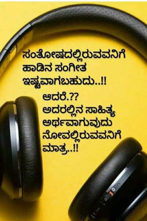 hrudayadamaathu - ಸಂತೋಷದಲ್ಲಿರುವವನಿಗೆ ಹಾಡಿನ ಸಂಗೀತ ಇಷ್ಟವಾಗಬಹುದು . . ! ! ಆದರೆ . ? ? ಅದರಲ್ಲಿನ ಸಾಹಿತ್ಯ ಅರ್ಥವಾಗುವುದು ನೋವಲ್ಲಿರುವವನಿಗೆ ಮಾತ್ರ . . ! ! - ShareChat