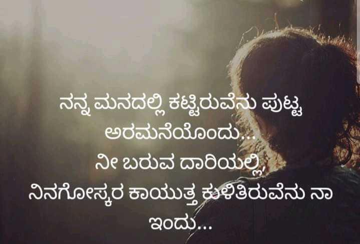 hrudayadamaathu - ನನ್ನ ಮನದಲ್ಲಿ ಕಟ್ಟಿರುವೆನು ಪುಟ್ಟ ಅರಮನೆಯೊಂದು . ನೀ ಬರುವ ದಾರಿಯಲ್ಲಿ ನಿನಗೋಸ್ಕರ ಕಾಯುತ್ತ ಕುಳಿತಿರುವೆನು ನಾ ಇಂದು . . . - ShareChat