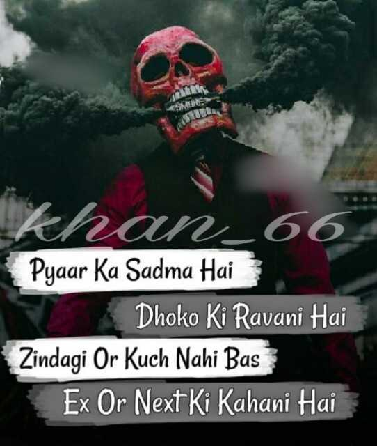 ht. khan khan shayari - khan _ 66 Pyaar Ka Sadma Hai Dhoko Ki Ravani Hai Zindagi Or Kuch Nahi Bas Ex Or Next Ki Kahani Hai - ShareChat