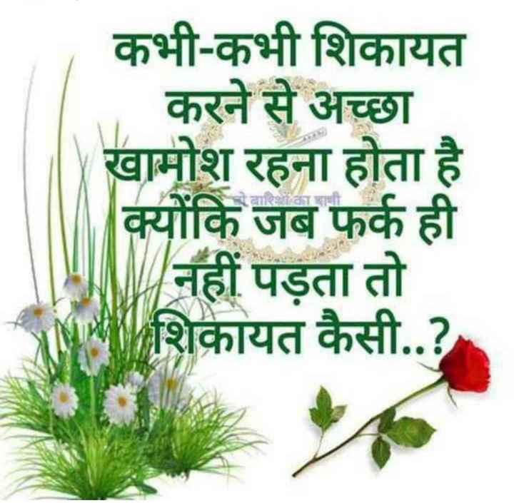 😔humari adhuri kahani😔 - कभी - कभी शिकायत करने से अच्छा खामोश रहना होता है क्योंकि जब फर्क ही नहीं पड़ता तो INS शिकायत कैसी . . ? बारिशों का धामी - ShareChat