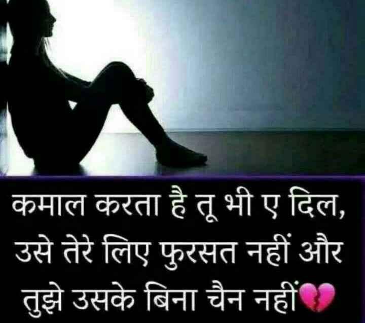 😔humari adhuri kahani😔 - कमाल करता है तू भी ए दिल , उसे तेरे लिए फुरसत नहीं और तुझे उसके बिना चैन नहीं - ShareChat