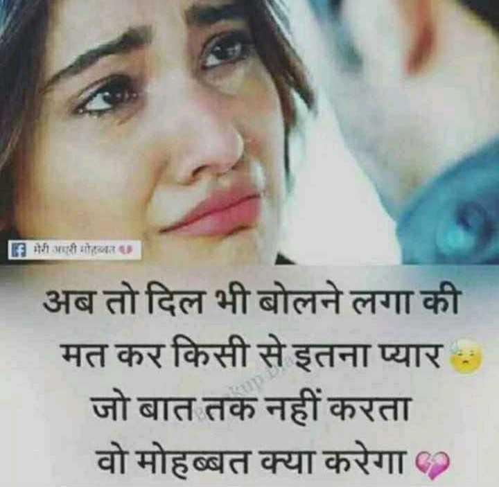 💔humari adhuri kahani💔 - मेरी अपारी मोहब्बत अब तो दिल भी बोलने लगा की मत कर किसी से इतना प्यार , जो बात तक नहीं करता वो मोहब्बत क्या करेगा - ShareChat