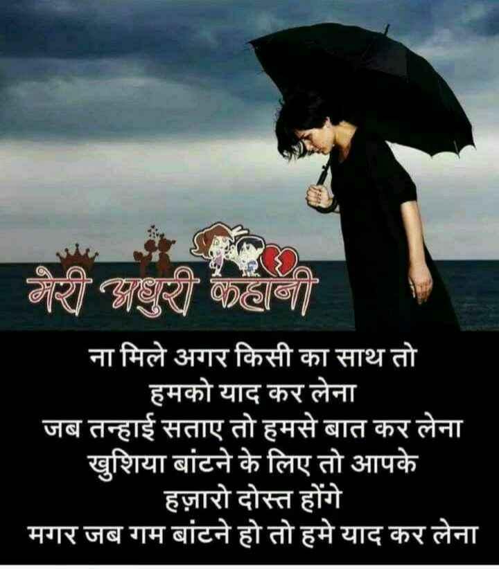 😔humari adhuri kahani😔 - मेरी अधुरी कहानी ना मिले अगर किसी का साथ तो हमको याद कर लेना जब तन्हाई सताए तो हमसे बात कर लेना खुशिया बांटने के लिए तो आपके हज़ारो दोस्त होंगे मगर जब गम बांटने हो तो हमे याद कर लेना - ShareChat