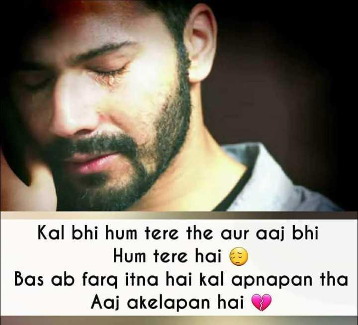 💔💘💔hurt heart💔💘💔 - Kal bhi hum tere the aur aaj bhi Hum tere hai Bas ab farq itna hai kal apnapan tha Aaj akelapan hai - ShareChat