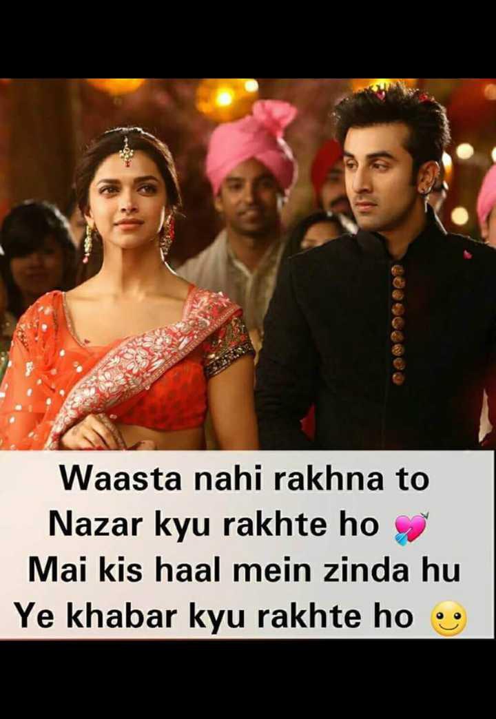 💔💘💔hurt heart💔💘💔 - Waasta nahi rakhna to Nazar kyu rakhte ho Mai kis haal mein zinda hu Ye khabar kyu rakhte ho . . - ShareChat