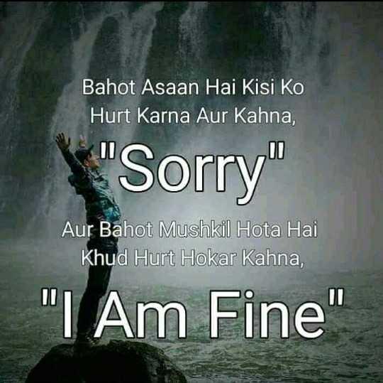 💔hurt touching💔 - Bahot Asaan Hai Kisi Ko Hurt Karna Aur Kahna , Sorry Aur Bahot Mushkil Hota Hai Khud Hurt Hokar Kahna , I Am Fine - ShareChat