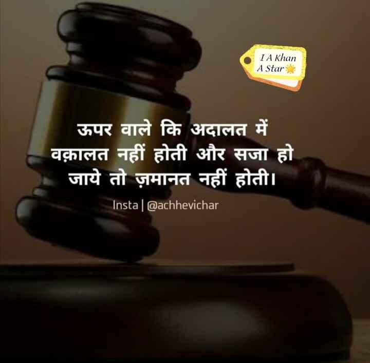 i a khan /a star 🌟 - I A Khan A Star ऊपर वाले कि अदालत में वक़ालत नहीं होती और सजा हो जाये तो ज़मानत नहीं होती । Insta @ achhevichar - ShareChat