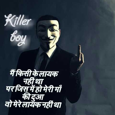 I Am Bad Boy मर जदग Whatsapp Status Images In