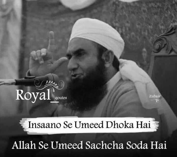 ibaadat - Royal coutes Zubair qoutes Insaano Se Umeed Dhoka Hai Allah Se Umeed Sachcha Soda Hai - ShareChat