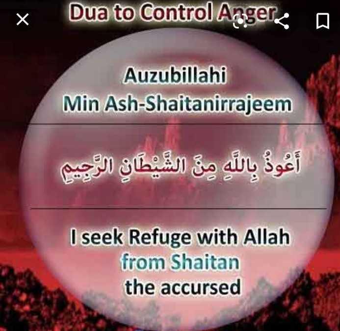 ibaadat - Dua to Control Angers a X Auzubillahi Min Ash - Shaitanirrajeem أعود بالله من الشيطان الرجيم I seek Refuge with Allah from Shaitan the accursed - ShareChat