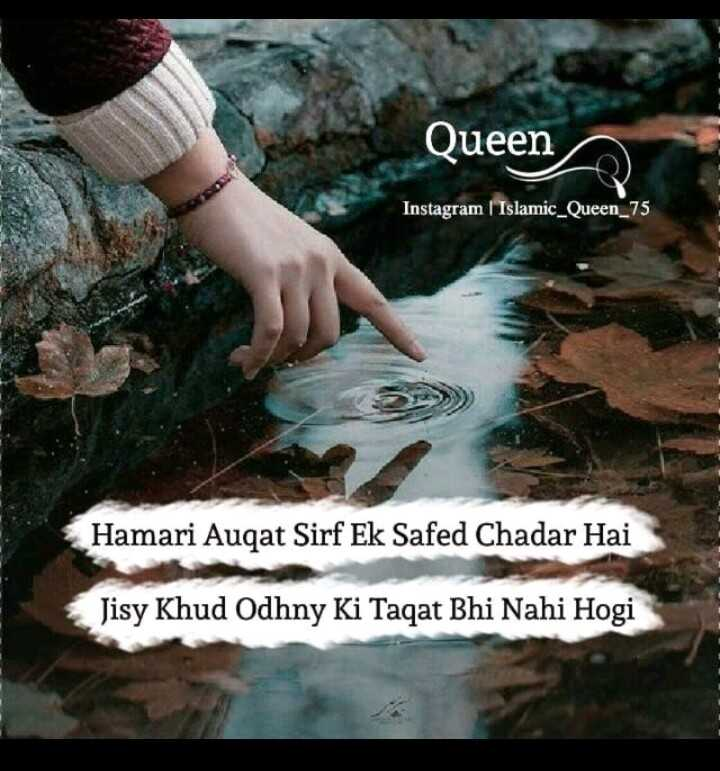 ibadat❤ - Queen Instagram   Islamic _ Queen _ 75 Hamari Auqat Sirf Ek Safed Chadar Hai Jisy Khud Odhny Ki Taqat Bhi Nahi Hogi - ShareChat