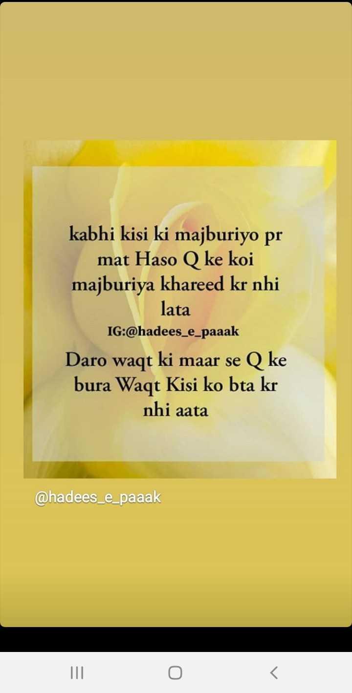 ibadat❤ - kabhi kisi ki majburiyo pr mat Haso Q ke koi majburiya khareed kr nhi lata IG : @ hadees _ e _ paaak Daro waqt ki maar se Q ke bura Waqt Kisi ko bta kr nhi aata @ hadees _ e _ paaak - ShareChat