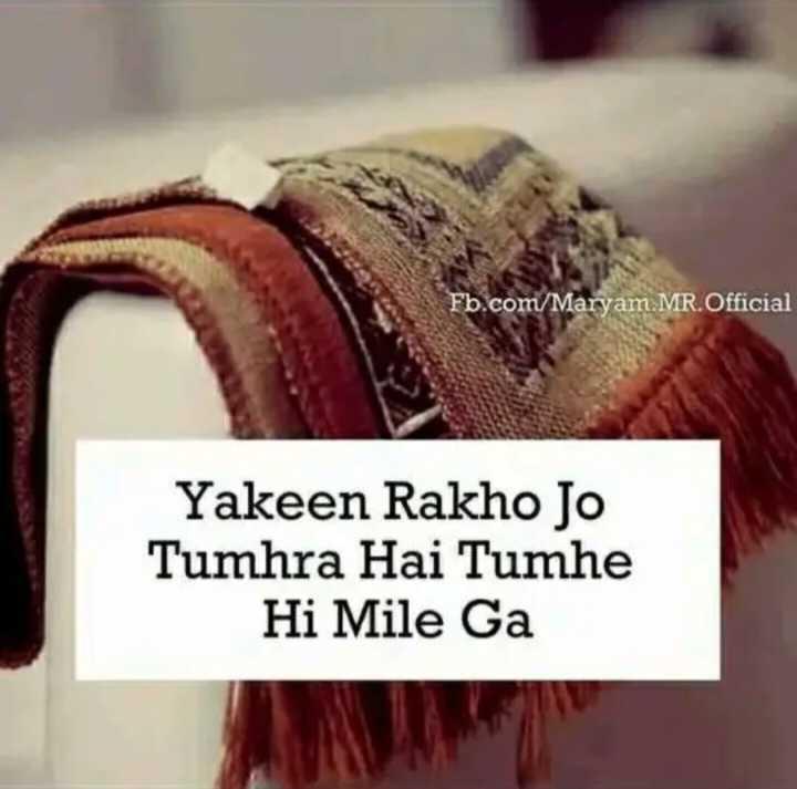 ibadat - Fb . com / Maryam . MR . Official Yakeen Rakho Jo Tumhra Hai Tumhe Hi Mile Ga - ShareChat