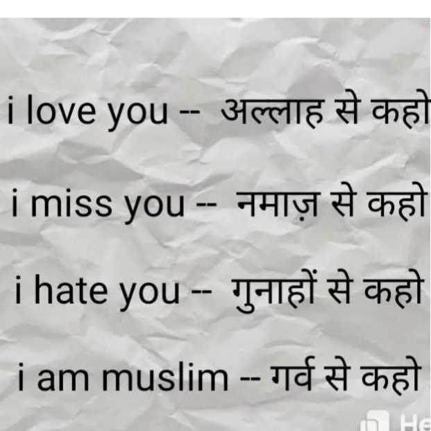 💐🌹ibadat🌹💐 - i love you - - अल्लाह से कहो i miss you - - नमाज़ से कहो i hate you - - गुनाहों से कहो i am muslim - - गर्व से कहो - ShareChat