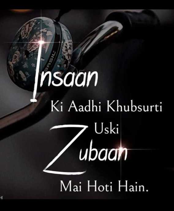 💐🌹ibadat🌹💐 - ZASIL Insaan Ki Aadhi Khubsurti 7 Uski / ubaan Mai Hoti Hain . - ShareChat