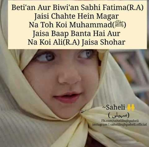 ibadat - Beti ' an Aur Biwi ' an Sabhi Fatima ( R . A ) Jaisi Chahte Hein Magar Na Toh Koi Muhammad ( 2 ) Jaisa Baap Banta Hai Aur Na Koi Ali ( R . A ) Jaisa Shohar ~ Saheli سہیلی ) Fb . com / sahelibujhpaheli instagram 1 sahelibujhpaheli . official - ShareChat