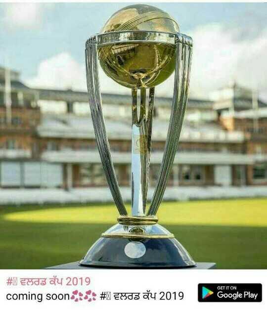 🏏icc cricket world cup 2019🏆 - # 3 ਵਲਰਡ ਕੱਪ 2019 coming soon GET IT ON # X ਵਲਰਡ ਕੱਪ 2019 Google Play - ShareChat