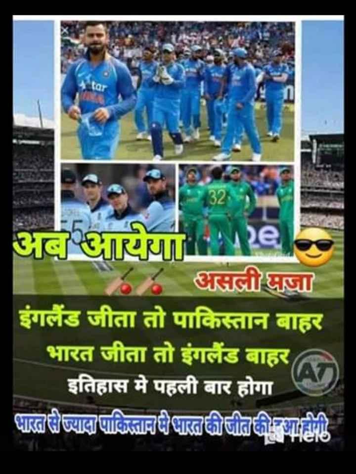 🏏icc cricket world cup 2019🏆 - अडरे । । ८G / इंगलैंड जीता तो पाकिस्तान बाहर | भारत जीता तो इंगलैंड बाहर इतिहास में पहली बार होगा SIZzzrळE / SJZ7Char - ShareChat