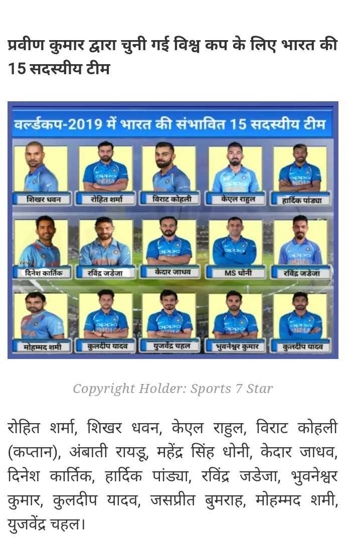 🏏icc cricket world cup 2019🏆 - प्रवीण कुमार द्वारा चुनी गई विश्व कप के लिए भारत की 15 सदस्यीय टीम वर्ल्डकप - 2019 में भारत की संभावित 15 सदस्यीय टीम शिखर धवन रोहित शर्मा । विराट कोहली । केएल राहुल । हार्दिक पांड्या । दिनेश कार्तिक । रविंद्र जडेजा । केदार जाधव । MS धोनी रविंद्र जडेजा । CHA 22 मोहम्मद शमी कुलदीप यादव । युजवेंद्र चहल । भुवनेश्वर कुमार । Lकुलदीप यादव । Copyright Holder : Sports 7 Star रोहित शर्मा , शिखर धवन , केएल राहुल , विराट कोहली ( कप्तान ) , अंबाती रायडू , महेंद्र सिंह धोनी , केदार जाधव , दिनेश कार्तिक , हार्दिक पांड्या , रविंद्र जडेजा , भुवनेश्वर कुमार , कुलदीप यादव , जसप्रीत बुमराह , मोहम्मद शमी , युजवेंद्र चहल । - ShareChat