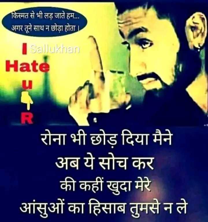 😭i hate  you😭 - किस्मत से भी लड़ जाते हम . . . अगर तूने साथ न छोड़ा होता । Sallukhar Hate रोना भी छोड़ दिया मैने अब ये सोच कर की कहीं खुदा मेरे आंसुओं का हिसाब तुमसे न ले । - ShareChat