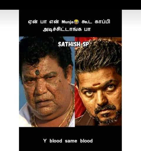 ilaya thalapathi vijay anna super - ' ஏன் பா என் Munjaகு கூட காப்பி அடிச்சிட்டாங்க பா SATHISH SP Y blood same blood - ShareChat
