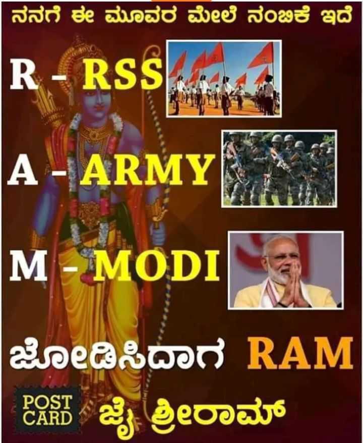 i love army - ನನಗೆ ಈ ಮೂವರ ಮೇಲೆ ನಂಬಿಕೆ ಇದೆ R - RSS A - ARMYವ M - MODI ಜೋಡಿಸಿದಾಗ RAM ಇಳಿಕೆ ಜೈ ಶ್ರೀರಾಮ್ - ShareChat