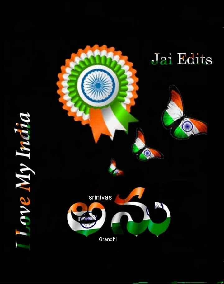 🇮🇳i love india🇮🇳 - Jai Eaits I Love My India srinivas um Grandhi - ShareChat