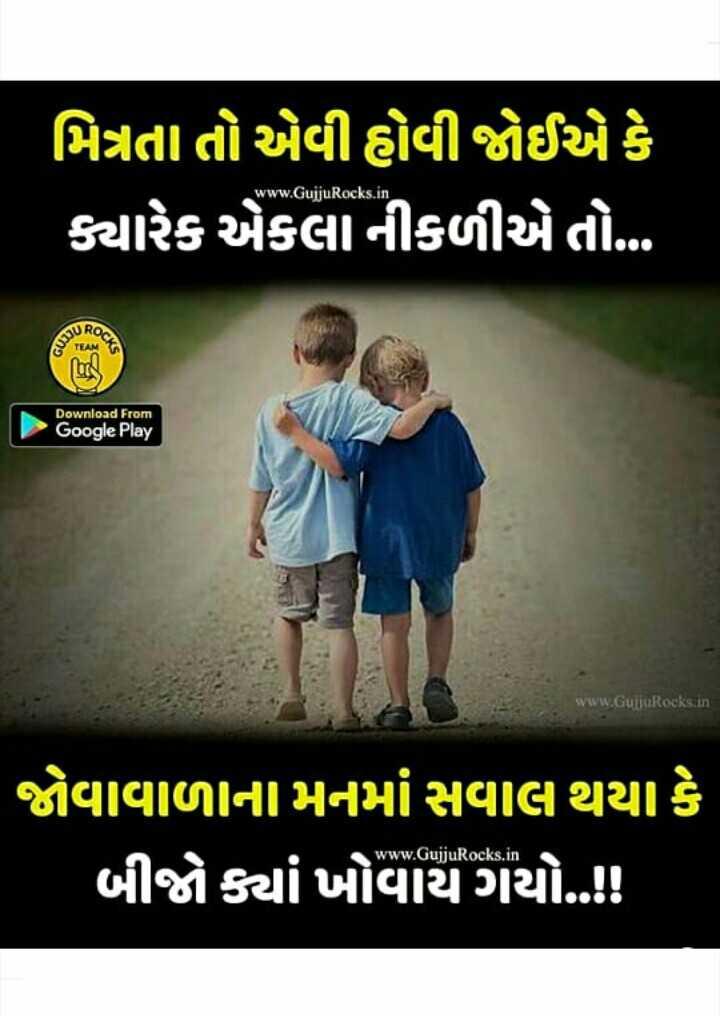 i love my best friends images pankaj ભારતનું