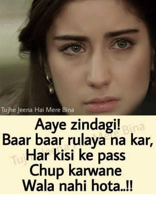 i love my family 😘 - Tujhe Jeena Hai Mere Bina Aaye zindagi ! na Baar baar rulaya na kar , Har kisi ke pass Chup karwane Wala nahi hota . . ! ! - ShareChat