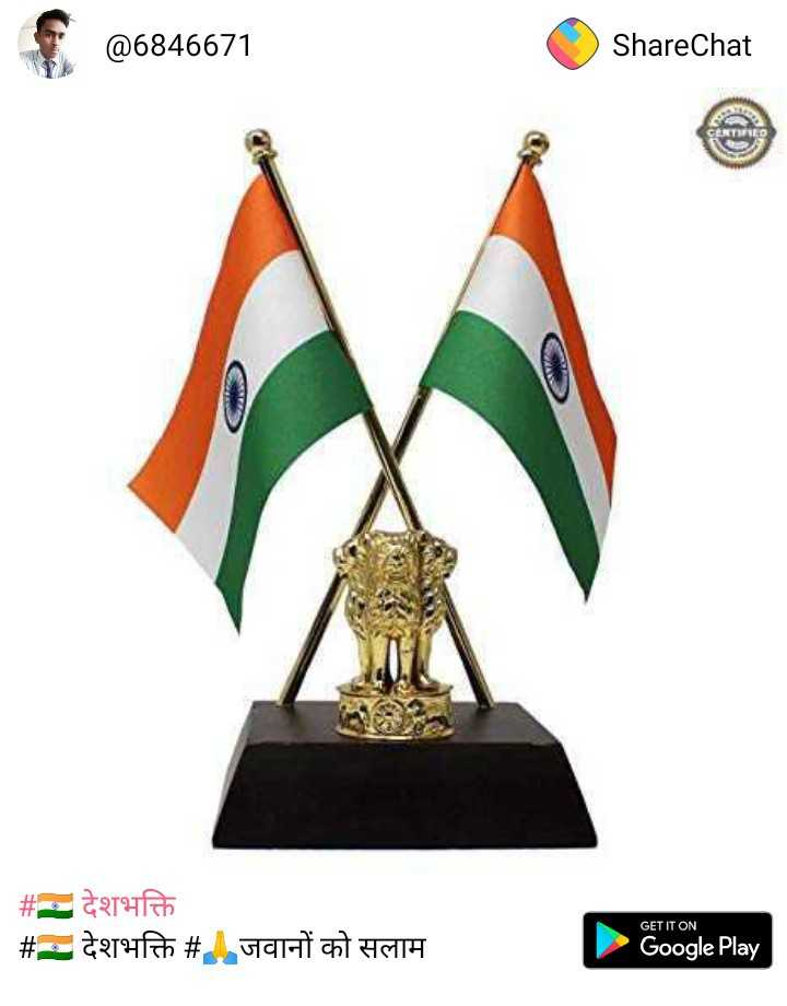 🇮🇳i love my india 🇳 - @ 6846671 ShareChat # देशभक्ति # - देशभक्ति # जवानों को सलाम GET IT ON Google Play - ShareChat