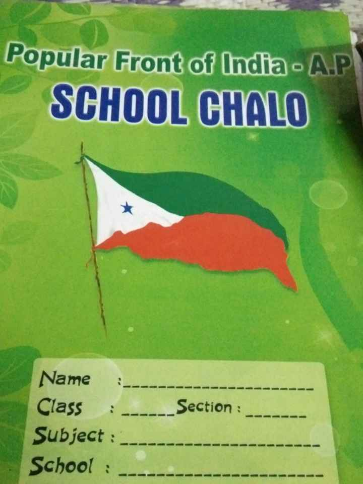 i love my india - Popular Front of India - A . P SCHOOL CHALO Name : - - Class - - - - - Section : _ Subject : School : Closet _ _ Serion - - ShareChat