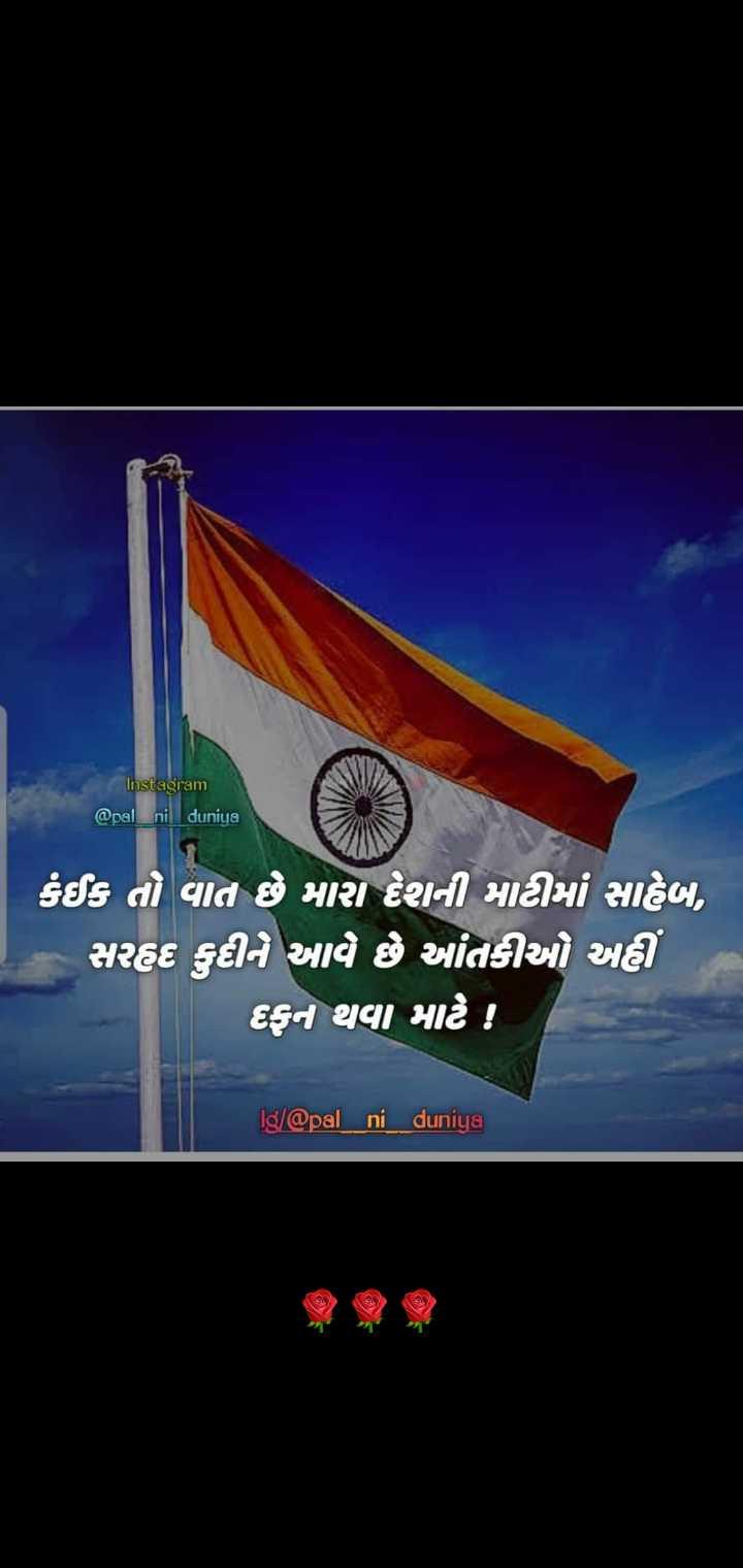 i love my india - Instagram @ pal ni duniya કંઈક તો વાત છે મારા દેશની માટીમાં સાહેબ , ' સ @ દ કુદીને આવે છે તીઓ અહીં હના થવા માટે : Ig / @ pal ni duniya - ShareChat