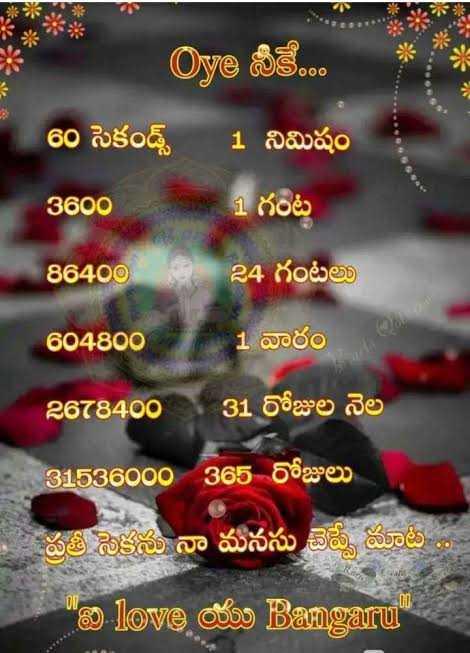 i love my lover - S Oye నీకే . . . 1 నిమిషం 60 సెకండ్స్ - 3600 - 3600 1 గంట 86400 24 గంటలు 604800 1 వారం 2678400 - 31 రోజుల నెల | 31536000 365 రోజులు ప్రతీ సెకను నా మనసు చెప్పే మాట . . 39 love obw Bangaru - ShareChat