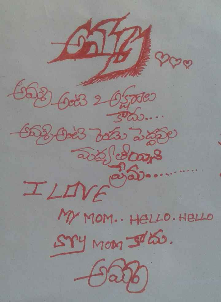 i love my mom - | ( ది 2 లక్షలు ఏమంట రెండు పెద్దల ఇద్య అయన ILINE MY MOM . . HELLO HELLO కొy Mohq 3దు , - ShareChat