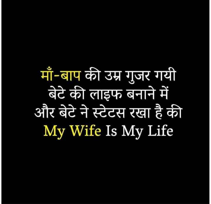i love my parents - माँ - बाप की उम्र गुजर गयी बेटे की लाइफ बनाने में और बेटे ने स्टेटस रखा है की My Wife Is My Life - ShareChat