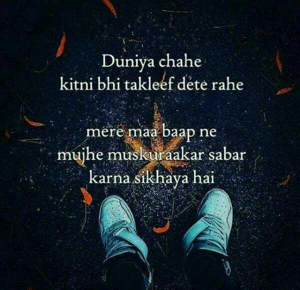 i love u mom and dad - Duniya chahe kitni bhi takleef dete rahe mere maa baap ne mujhe muskuraakar sabar karna sikhaya hai - ShareChat