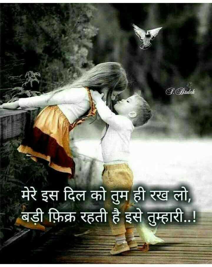 🌸i love you🌸 - S . Bhulak मेरे इस दिल को तुम ही रख लो , बड़ी फ़िक्र रहती है इसे तुम्हारी . . ! - ShareChat
