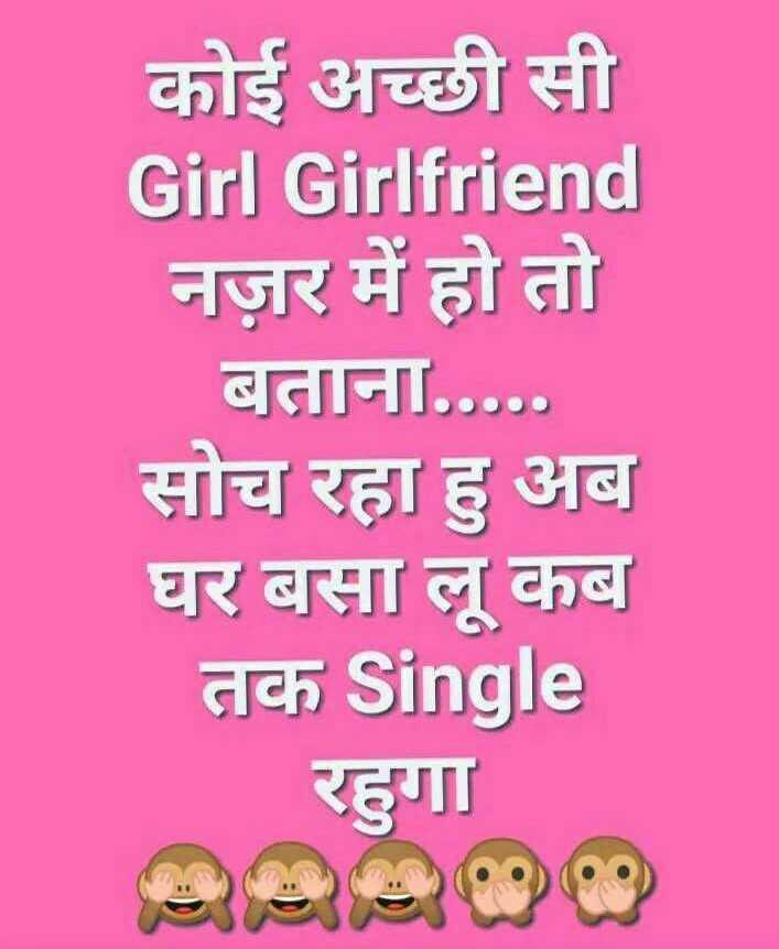 💔 i love  you 💔 - कोई अच्छी सी Girl Girlfriend नज़र में हो तो बताना . . . . . । सोच रहा हु अब घर बसा लू कब ach Single रहुगा । - ShareChat