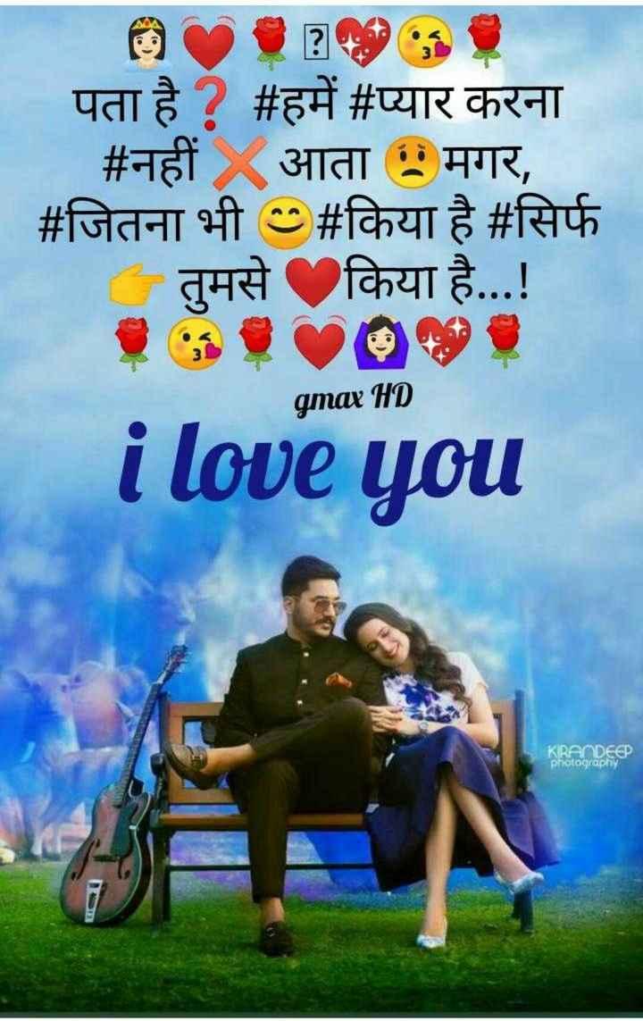 i love you 😘😘 - पता है ? # हमें # प्यार करना # नहीं आता । मगर , # जितना भी # किया है # सिर्फ तुमसे किया है . . . ! gmax HD i love you KRANDEEP phorography - ShareChat