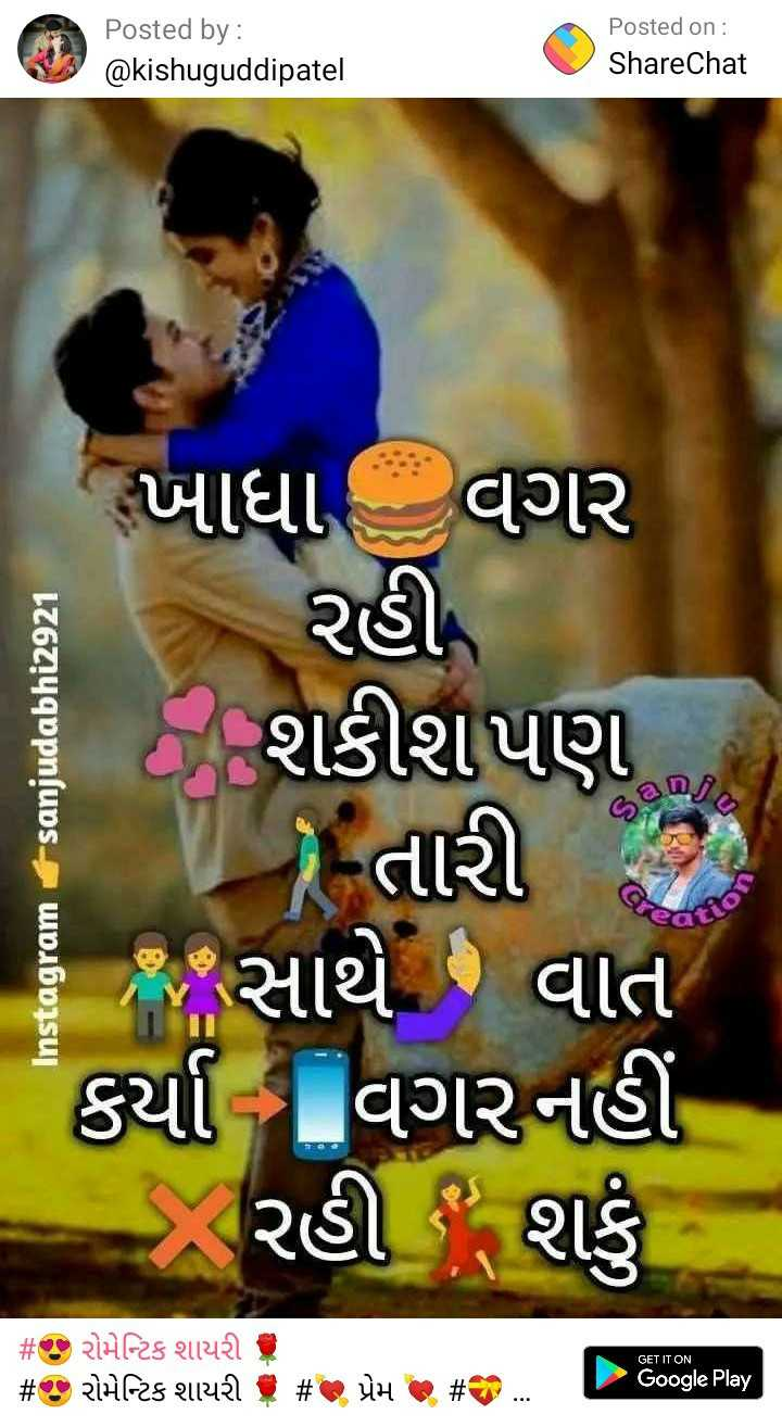 😍i love you 😍 - Posted by : Posted on : ShareChat @ kishuguddipatel sanjudabhi2921 ખાધા વગર ન રહી શકીશ પણ ( 02 તારી ) Instagram આ સાથે વાત કર્યા વગર નહીં - રહી શકું GET IT ON # રોમેન્ટિક શાયરી 7 # રોમેન્ટિક શાયરી # પ્રેમ છે # યરી 600gle Play # Google Play - ShareChat