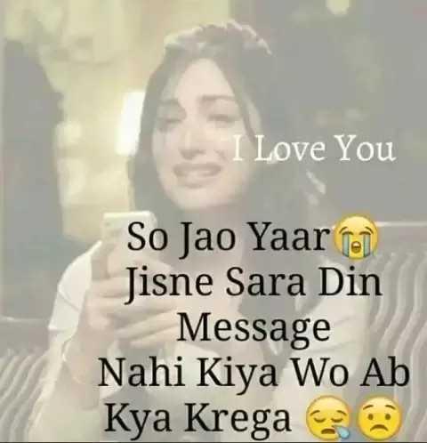 🌸i love you🌸 - I Love You So Jao Yaar te Jisne Sara Din Message Nahi Kiya Wo Ab Kya Krega - ShareChat