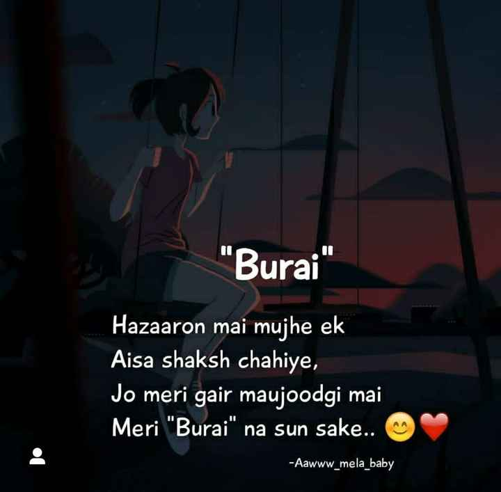 "💝i love you babu💝 - Burai Hazaaron mai mujhe ek Aisa shaksh chahiye , Jo meri gair maujoodgi mai Meri Burai "" na sun sake . . 0° - Aawww _ mela _ baby - ShareChat"