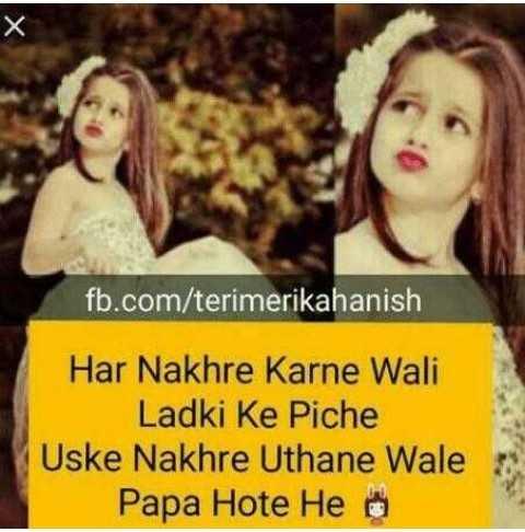 i love you mma papa - fb . com / terimerikahanish Har Nakhre Karne Wali Ladki Ke Piche Uske Nakhre Uthane Wale Papa Hote He - ShareChat