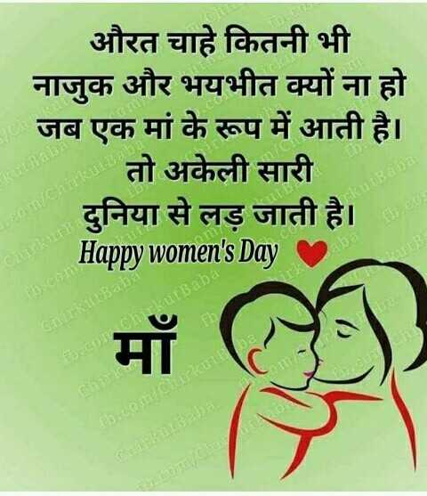 i love you mom 😄😄 - औरत चाहे कितनी भी । नाजुक और भयभीत क्यों ना हो जब एक मां के रूप में आती है । | तो अकेली सारी दुनिया से लड़ जाती है । Happy women ' s Day com / Cht ChirkutBaba Chirkut Baba माँ ( ३ ) , FD . CO D . com Chirkut ChitkutBaba - ShareChat