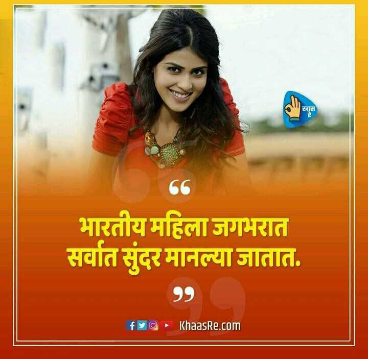 image status😘😘 - भारतीय महिला जगभरात सर्वात सुंदर मानल्या जातात . 99 fyo KhaasRe . com - ShareChat