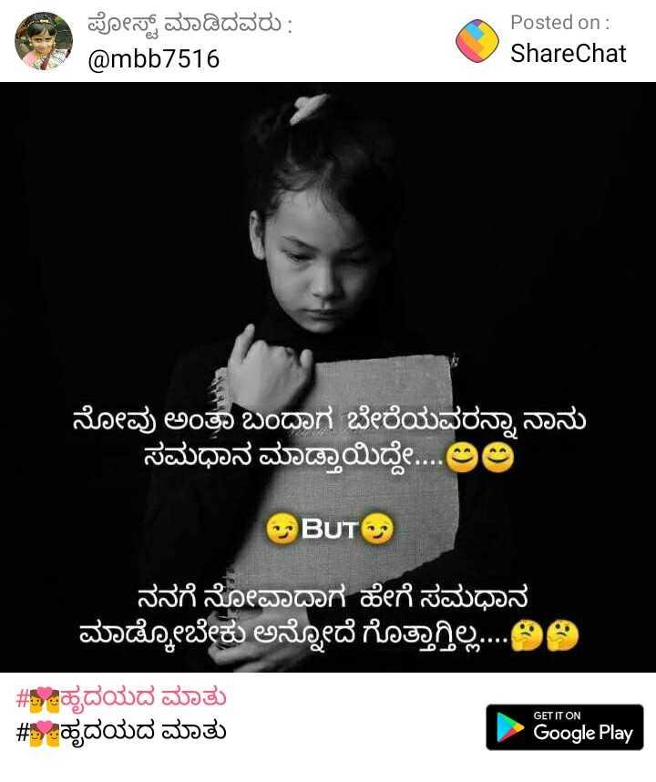 imaje - ಪೋಸ್ಟ್ ಮಾಡಿದವರು : @ mbb7516 Posted on : ShareChat ನೋವು ಅಂತಾ ಬಂದಾಗ ಬೇರೆಯವರನ್ನಾ ನಾನು ಸಮಧಾನ ಮಾಡ್ತಾಯಿದ್ದೇ . . . . ಅ BUT ನನಗೆ ನೋವಾದಾಗ ಹೇಗೆ ಸಮಧಾನ ಮಾಡ್ಕೊಬೇಕು ಅನ್ನೋದೆ ಗೊತ್ತಾಗಿಲ್ಲ . . . . ಬಿಡಿ # ಹೃದಯದ ಮಾತು # ಹೃದಯದ ಮಾತು GET IT ON Google Play - ShareChat