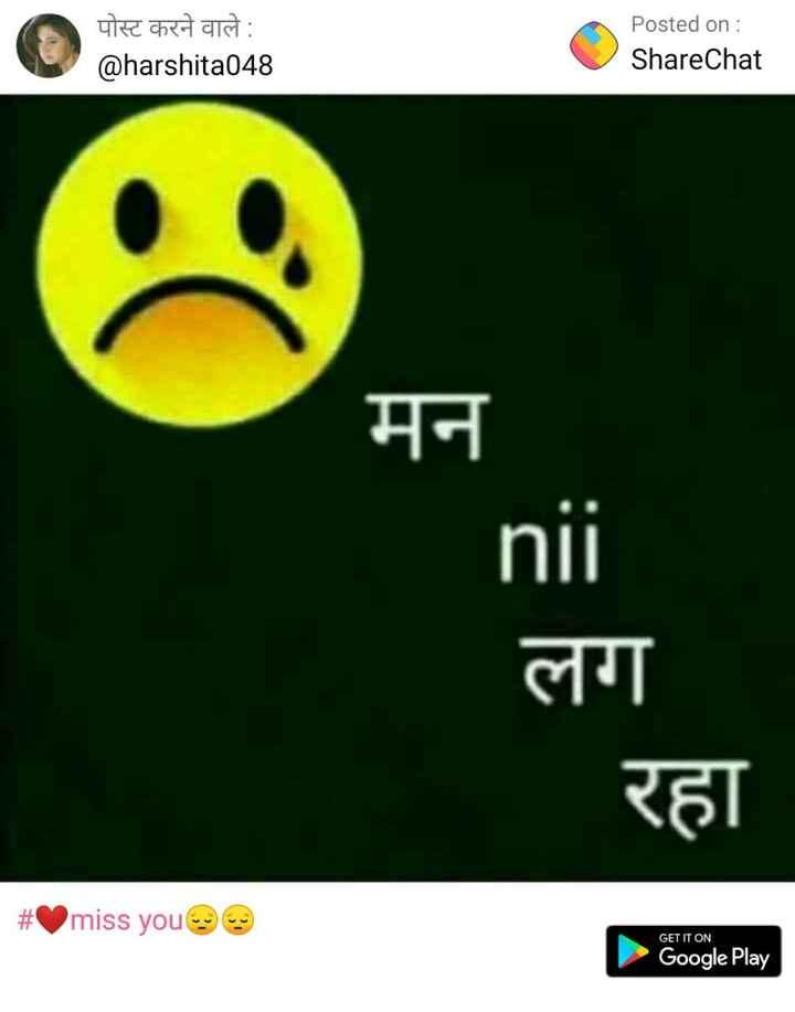 i miss u yaar - पोस्ट करने वाले : @ harshita048 Posted on : ShareChat मन ni लग रहा # miss you GET IT ON Google Play - ShareChat