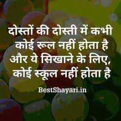 i miss u yaar - दोस्तों की दोस्ती में कभी कोई रूल नहीं होता है । और ये सिखाने के लिए , कोई स्कूल नहीं होता है । BestShayari . in - ShareChat